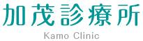 加茂診療所